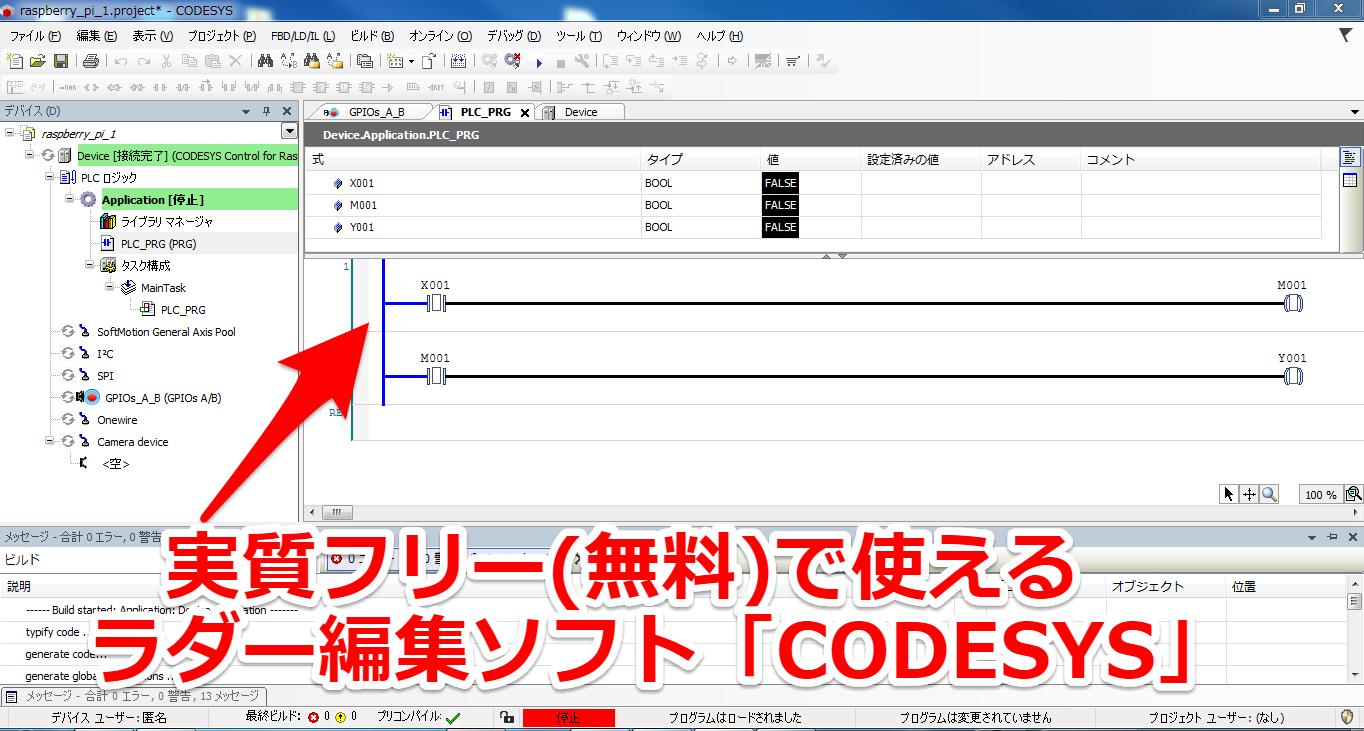 三菱 シーケンサ ソフト