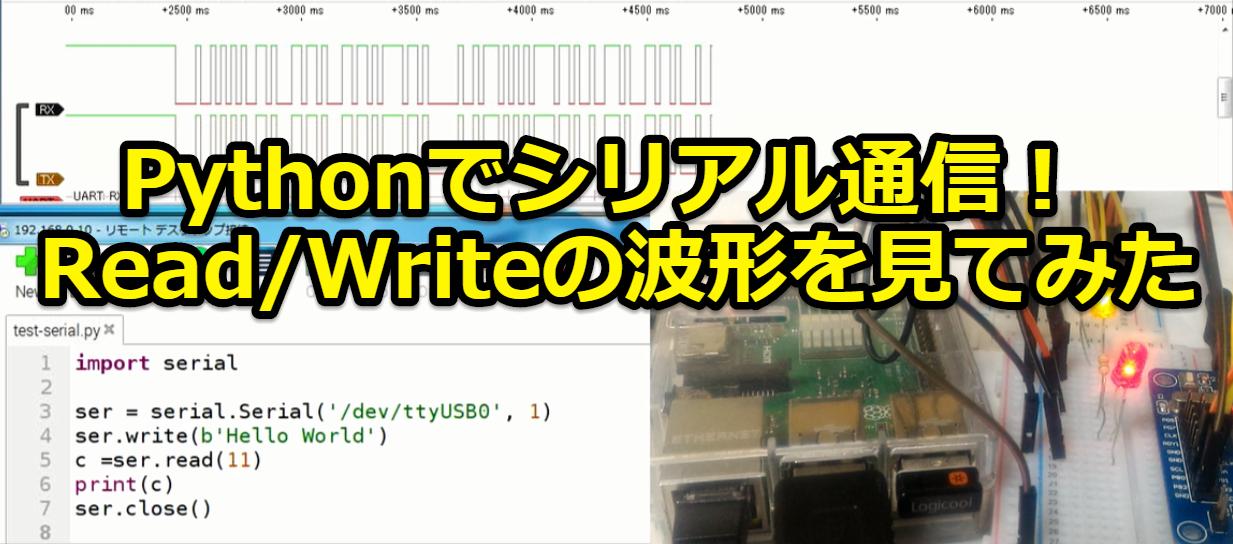 Pythonでserial(シリアル)通信!Read/Writeの波形を見てみた